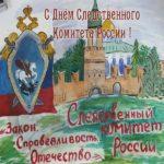 День следственного комитета поздравление картинка скачать бесплатно на сайте otkrytkivsem.ru