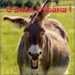 День смеха 1 апреля картинка скачать бесплатно на сайте otkrytkivsem.ru