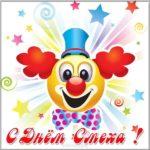 День смеха картинка для детей скачать бесплатно на сайте otkrytkivsem.ru