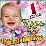 День смеха поздравление открытка с 1 апреля скачать бесплатно на сайте otkrytkivsem.ru