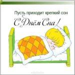 День сна картинка скачать бесплатно на сайте otkrytkivsem.ru