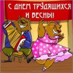 День солидарности трудящихся картинка скачать бесплатно на сайте otkrytkivsem.ru