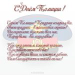 День сотрудника полиции открытка скачать бесплатно на сайте otkrytkivsem.ru