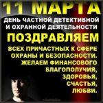 День сотрудников частных охранных агентств поздравление картинка скачать бесплатно на сайте otkrytkivsem.ru