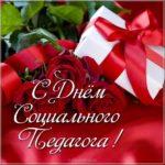 День социального педагога открытка скачать бесплатно на сайте otkrytkivsem.ru