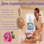 День социального работника фото картинка скачать бесплатно на сайте otkrytkivsem.ru