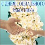 День социального работника картинка скачать бесплатно на сайте otkrytkivsem.ru