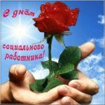 День социального работника картинка поздравление скачать бесплатно на сайте otkrytkivsem.ru
