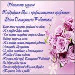 День социального работника официальное поздравление открытка скачать бесплатно на сайте otkrytkivsem.ru