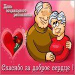День социального работника открытка картинка скачать бесплатно на сайте otkrytkivsem.ru