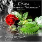 День социального работника открытка поздравление в прозе скачать бесплатно на сайте otkrytkivsem.ru