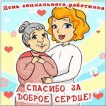 День социального работника поздравление картинка скачать бесплатно на сайте otkrytkivsem.ru