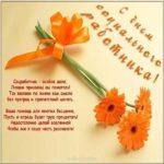 День социального работника поздравление картинка в стихах скачать бесплатно на сайте otkrytkivsem.ru