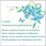 День социального работника поздравление открытка скачать бесплатно на сайте otkrytkivsem.ru