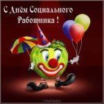 День социального работника прикольная картинка поздравление скачать бесплатно на сайте otkrytkivsem.ru
