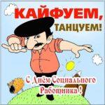День социального работника шуточная открытка поздравление скачать бесплатно на сайте otkrytkivsem.ru