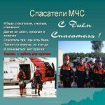 День спасателя фото поздравление скачать бесплатно на сайте otkrytkivsem.ru
