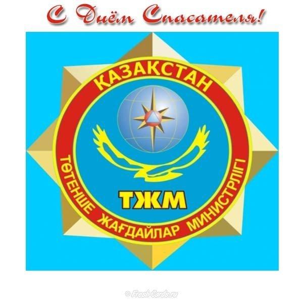 den spasatelya v kazakhstane otkrytka