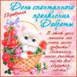 День спонтанного проявления доброты 17 февраля открытка скачать бесплатно на сайте otkrytkivsem.ru