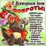 День спонтанного проявления доброты картинка прикольная скачать бесплатно на сайте otkrytkivsem.ru