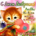 День спонтанного проявления доброты открытка скачать бесплатно на сайте otkrytkivsem.ru