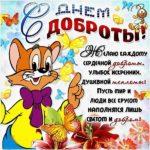 День спонтанного проявления доброты поздравление скачать бесплатно на сайте otkrytkivsem.ru