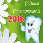 День стоматолога 2018 картинка скачать бесплатно на сайте otkrytkivsem.ru