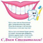 День стоматолога 2018 открытка скачать бесплатно на сайте otkrytkivsem.ru