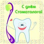 День стоматолога картинка скачать бесплатно на сайте otkrytkivsem.ru