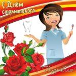 День стоматолога картинка поздравление скачать бесплатно на сайте otkrytkivsem.ru
