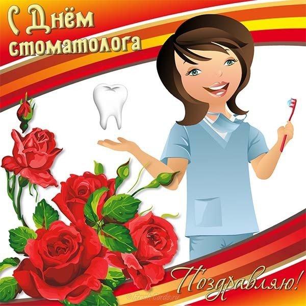 den stomatologa kartinka pozdravlenie