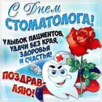 День стоматолога картинка прикольная скачать бесплатно на сайте otkrytkivsem.ru