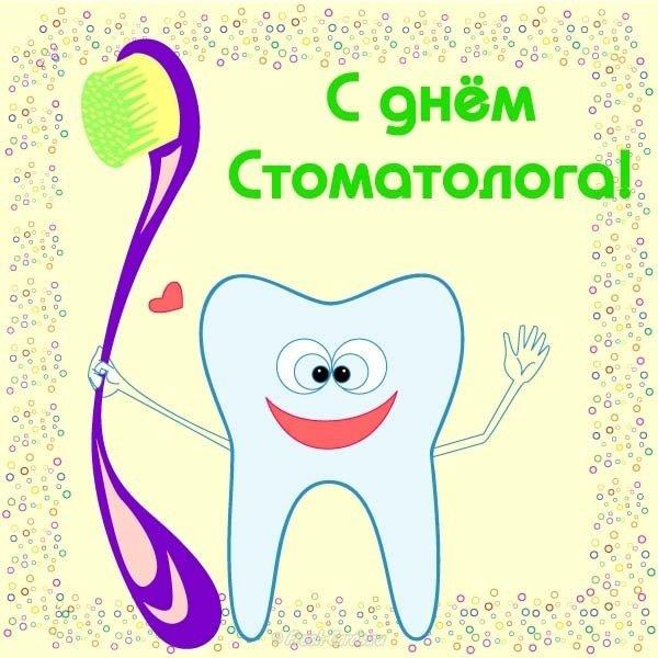 den stomatologa kartinka