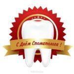 День стоматолога открытка бесплатно скачать бесплатно на сайте otkrytkivsem.ru