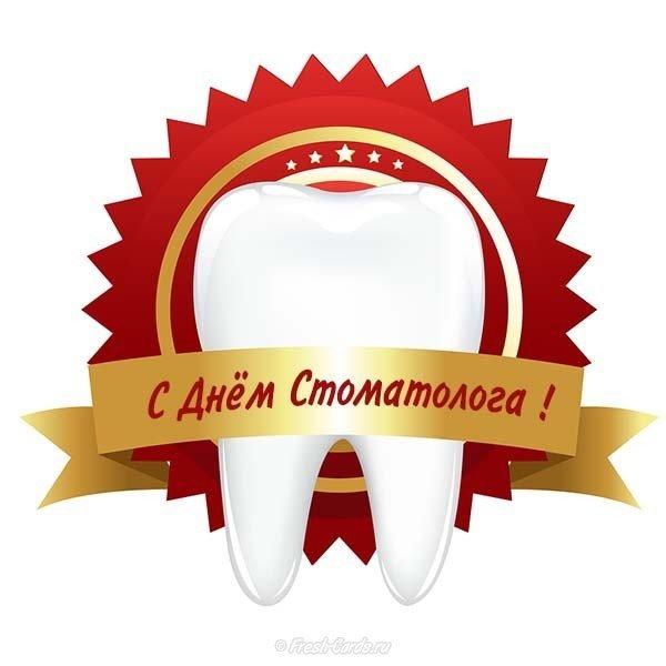 den stomatologa otkrytka besplatno