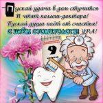 День стоматолога поздравление открытка скачать бесплатно на сайте otkrytkivsem.ru