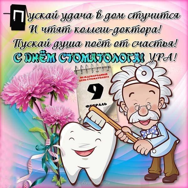 den stomatologa pozdravlenie otkrytka