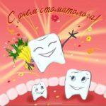 День стоматолога смешная картинка скачать бесплатно на сайте otkrytkivsem.ru