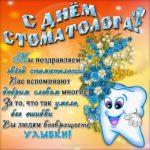 День стоматолога стихи поздравление скачать бесплатно на сайте otkrytkivsem.ru