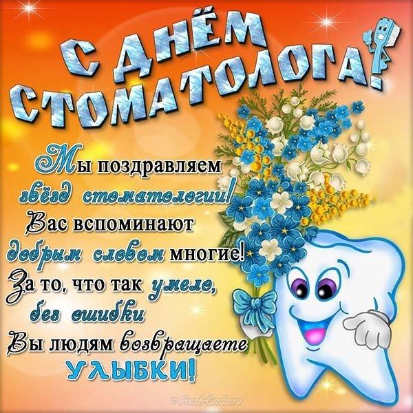 den stomatologa stikhi pozdravlenie