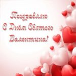 День св Валентина картинка для открытки скачать бесплатно на сайте otkrytkivsem.ru