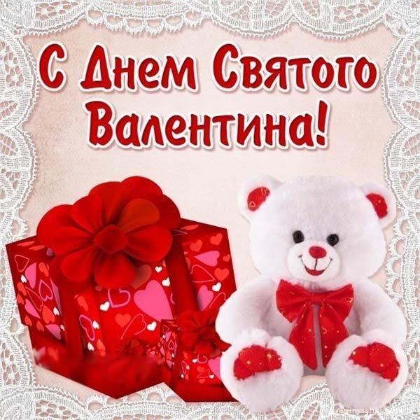 Днем рождения, открытки ко дню св. валентина