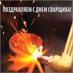 День сварщика картинка скачать бесплатно на сайте otkrytkivsem.ru