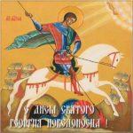 День Святого Георгия открытка скачать бесплатно на сайте otkrytkivsem.ru