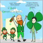 День святого патрика в ирландии картинка скачать бесплатно на сайте otkrytkivsem.ru