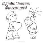 День Святого Валентина открытка в детский сад скачать бесплатно на сайте otkrytkivsem.ru