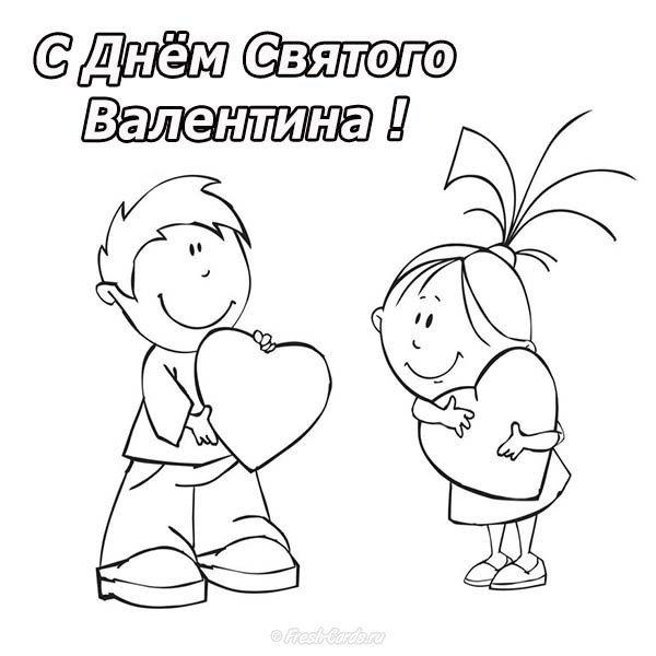 den svyatogo valentina otkrytka v detskly sad