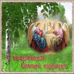День святой Троицы картинка скачать бесплатно на сайте otkrytkivsem.ru