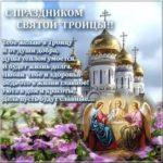 День Святой Троицы картинка поздравление скачать бесплатно на сайте otkrytkivsem.ru