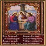 День святой Троицы открытка скачать бесплатно на сайте otkrytkivsem.ru